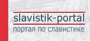 Logo Slavistik-Portal